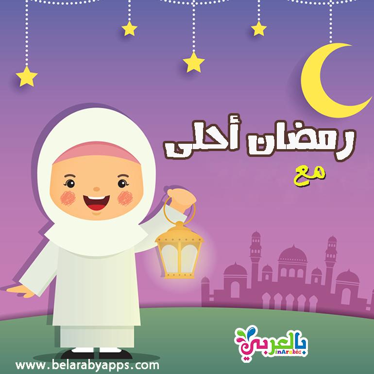 رمضان احلى مع اسمك اكتب اسم من تحب على صور رمضان بالعربي نتعلم Ramadan Cards Cards Ramadan