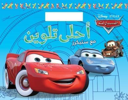السيارات 2 Cars Disney Coloring Books Children Arabic 3 00 Disney Books Children Toy Car