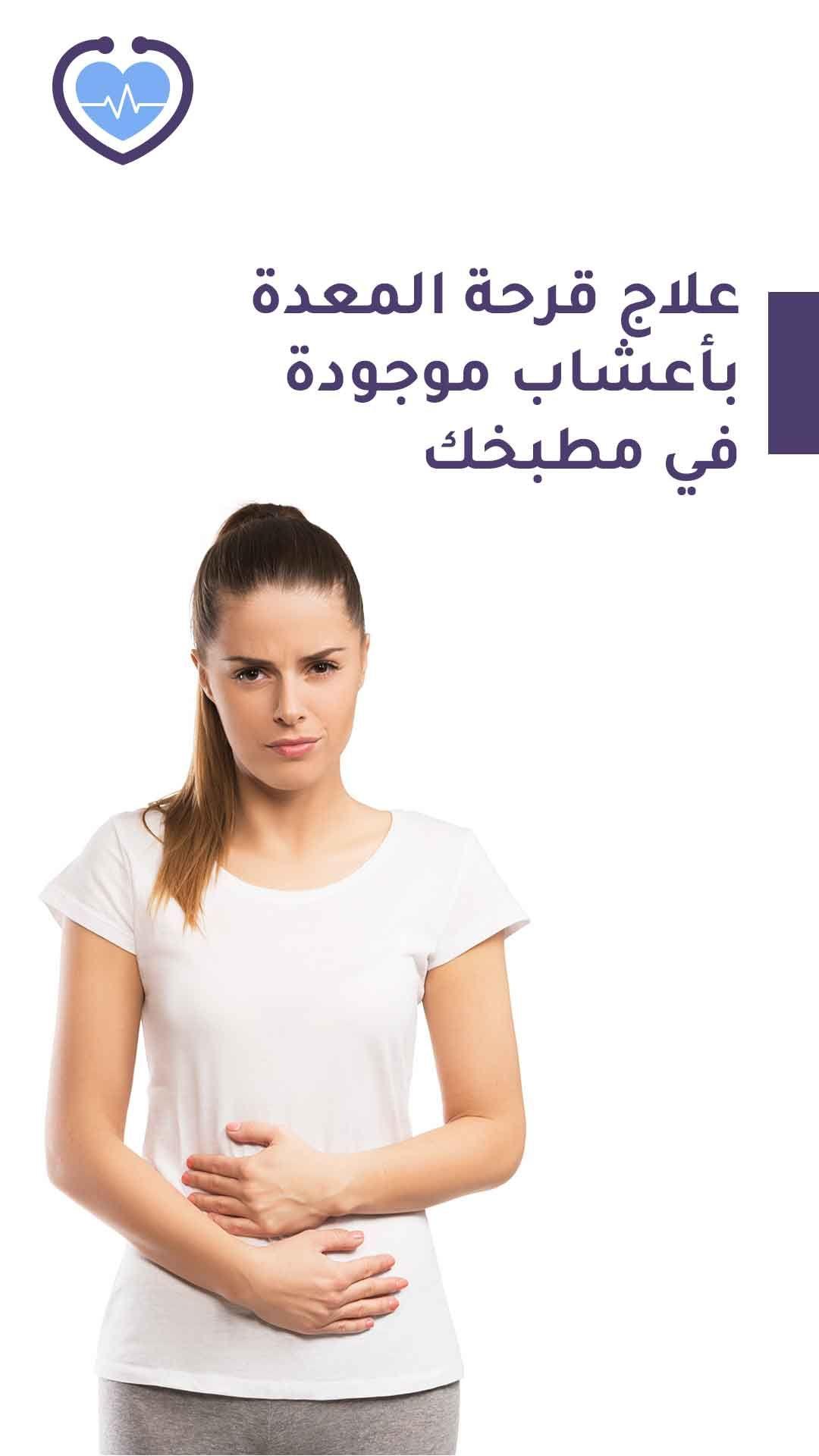 قرحة المعدة تتطور في بطانة المعدة وهي شائعة جد ا وتحدث لعدة أسباب مختلفة ويمكن علاجها بالعديد من الطرق والوسائل الطبية أو باستخد In 2021 Mens Tshirts Mens Tops Men