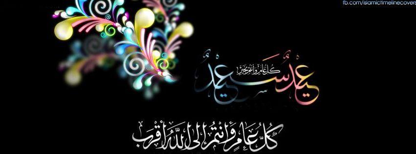 Best Saeed Arabic Eid Al-Fitr Greeting - 7813e347f0eef896209ef2ebf841eb15  Perfect Image Reference_557471 .jpg