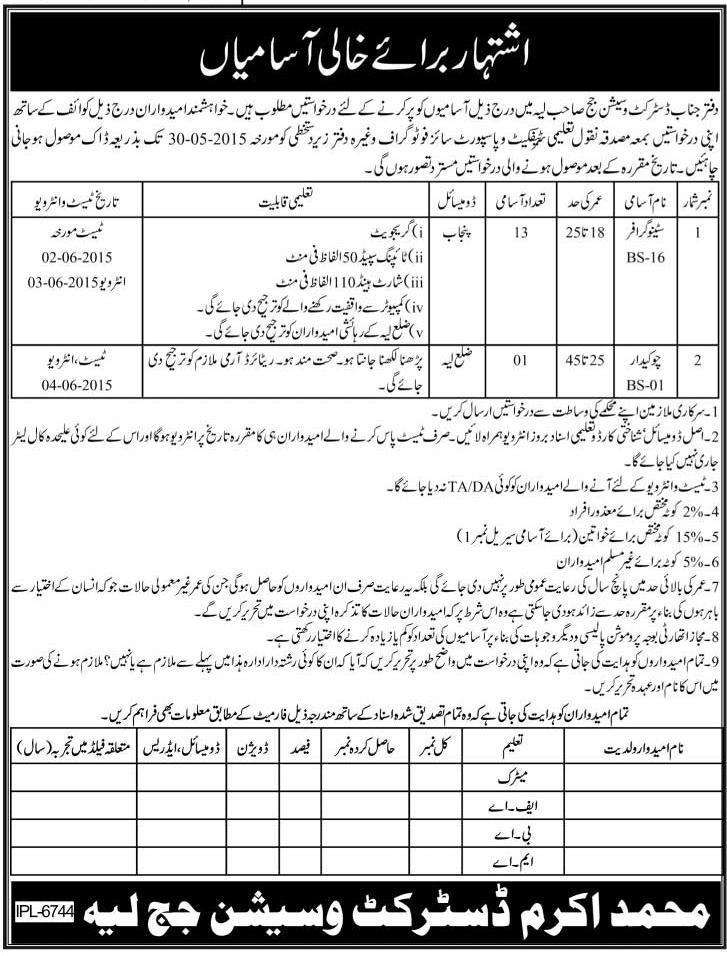 Jobs In District And Session Court Layyah Pakistan Stenographer No