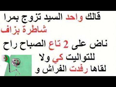 نكت جزائرية مضحكة جدا 4 Youtube 0