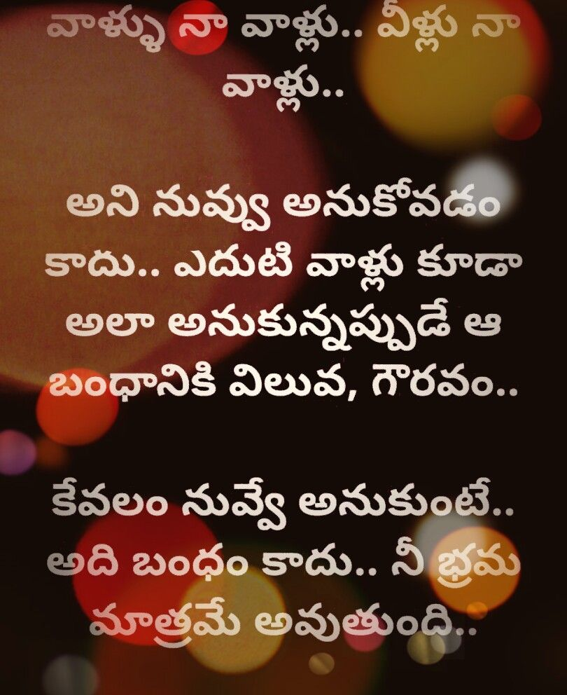 Pin by sreevenireddy on Quotes  Lesson quotes, Telugu