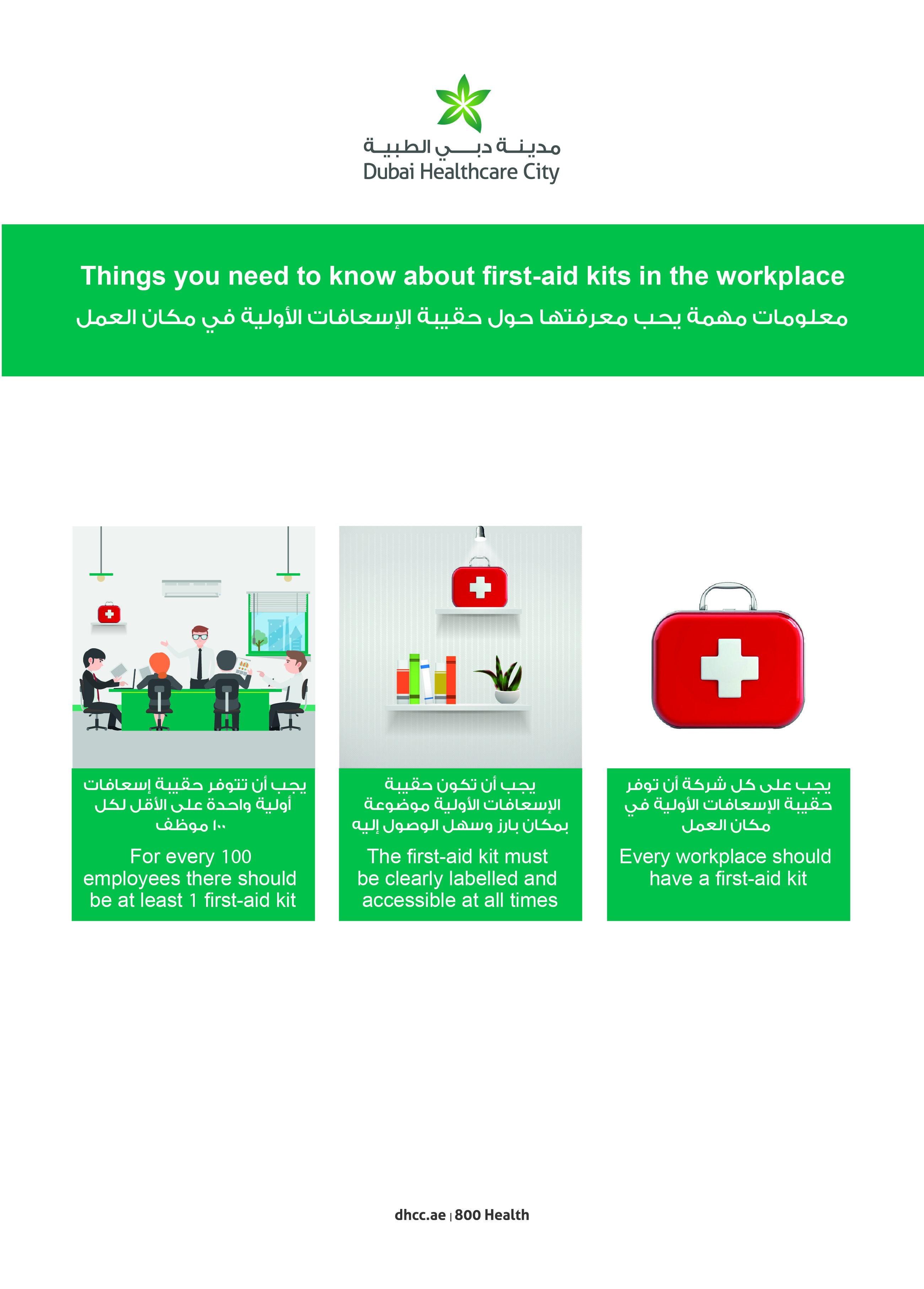 Pin By Haya On Dubai Health Care1 Health Care Dubai First Aid Kit