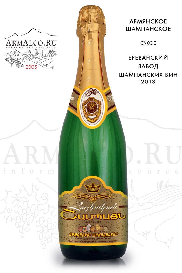 НАИМЕНОВАНИЕ: Армянское Шампанское ЦВЕТ: белое СОДЕРЖАНИЕ САХАРА: сухое СТРАНА: Армения РЕГИОН: Таушский район  ПРОИЗВОДИТЕЛЬ: Ереванский Завод Шампанских Вин ОБЪЁМ: 0.75 ГОД: 2013 ТИП ВИНА: игристое ВИНОГРАД: лалвари (30%), шардоне (20%), бананц (20%), ркацители (30%) ТЕМПЕРАТУРА ПОДАЧИ: 10 - 12°C ПОТЕНЦИАЛ ХРАНЕНИЯ: 3 года.