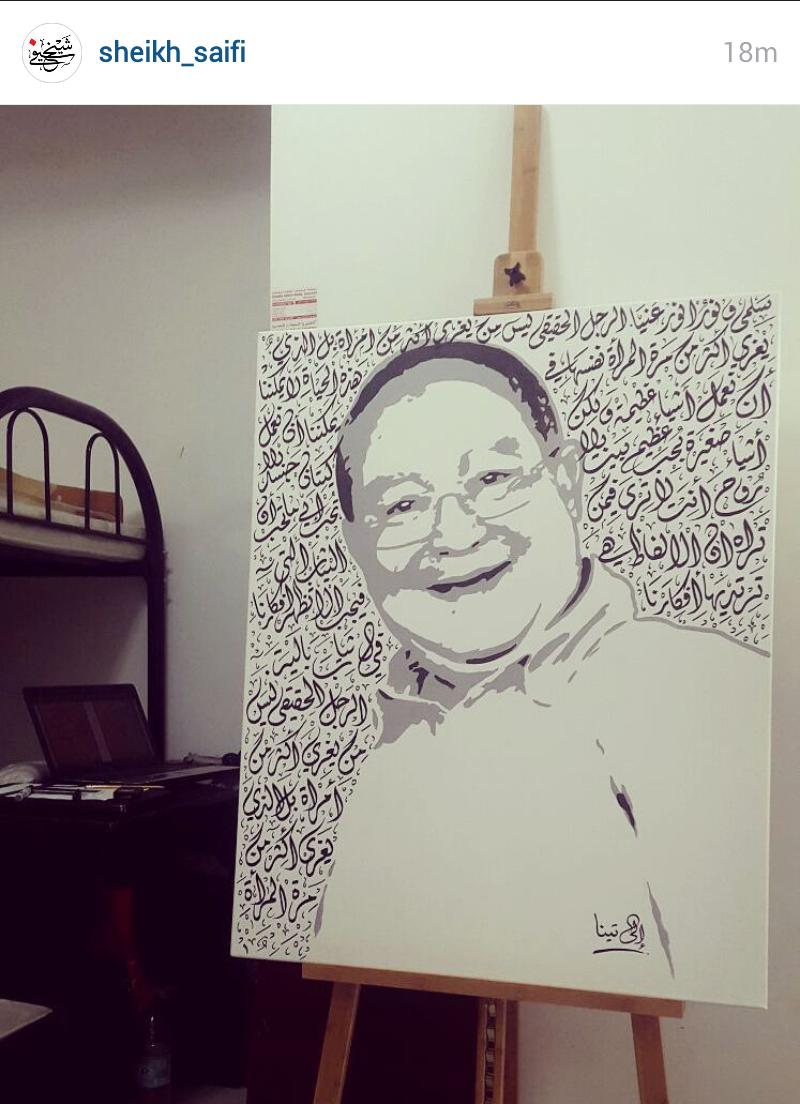 Arabic Calligraphy Portrait  www.calligraphyuae.com By: Sheikh Saifi +971 551218154 #anatomiccalligraphy #anatomic_calligraphy #calligraphy_portrait_in_dubai #calligraphy #typo #typography #creative #dubai #art #dubaiart #dubaiartist #calligraphyUAE