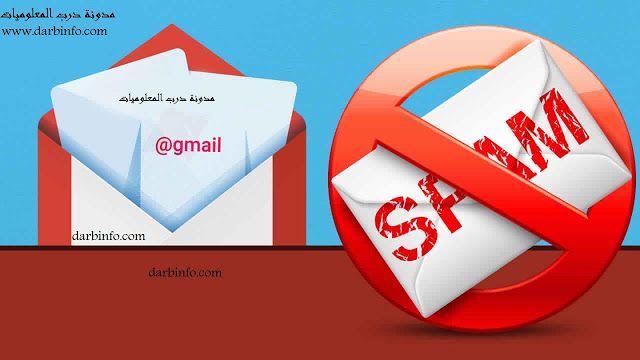 مدونة درب المعلوميات شروحات مبسطة أخبار تقنية و حلقات مصورة و حصرية Gmail Junk Mail Mailing