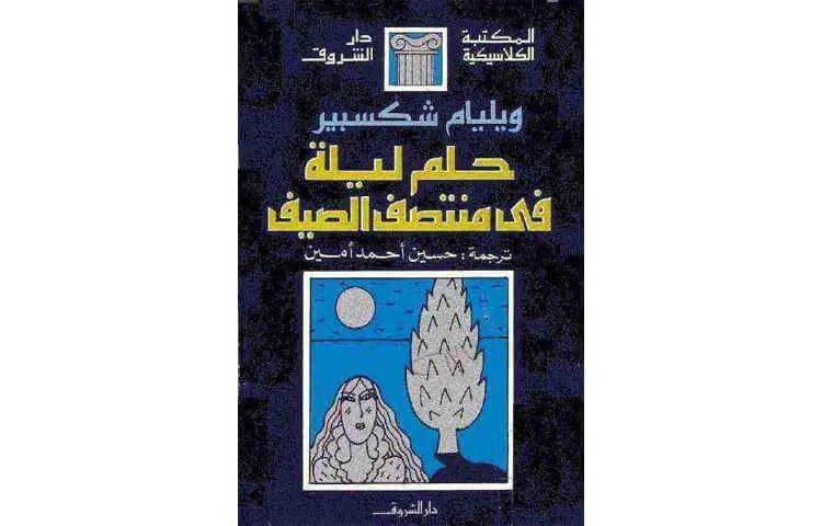 تحميل كتاب حلم ليلة في منتصف الصيف وليم شكسبير Pdf من أشهر مسرحيات شكسبير الكوميدية والتي اتسمت في الخيال كانت بدايتها عن قانون ظالم Books Book Cover Cover