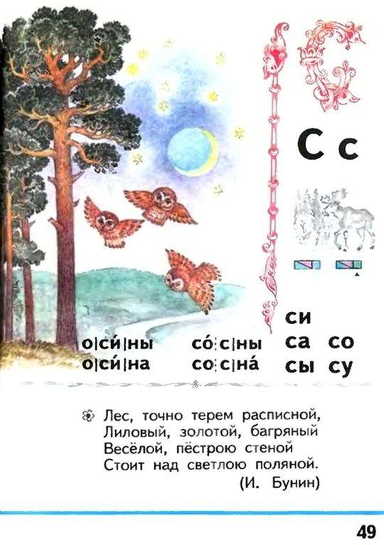 Д р по русскому языку рабочия тетрадь 2 класса с 46н 98 автор в.п канакина