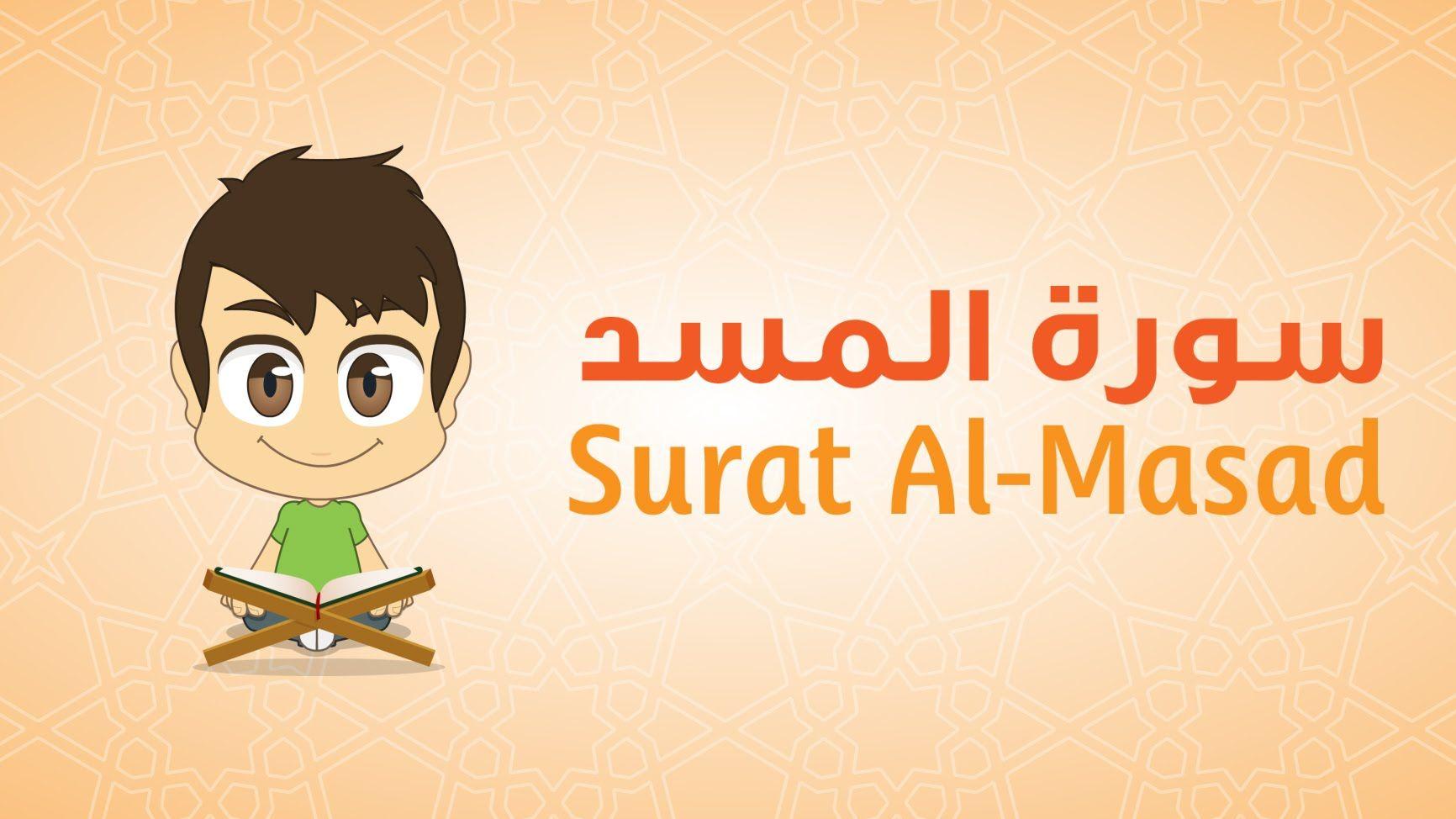 Quran For Kids Learn Surat Al Masad 111 القرآن الكريم للأطفال تعل م سورة المسد Learn Quran Kids Series Learning