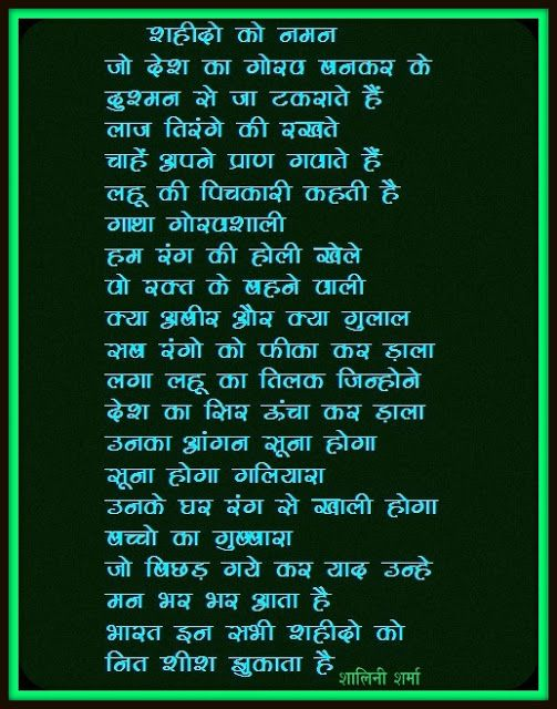 Gajalkavitayen twenty third march hindi poems pinterest poem gajalkavitayen twenty third march thecheapjerseys Image collections