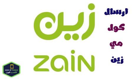 طريقة ارسال كول مي زين 2020 بالطريقة الصحيحة شبكة زين السعودية Tech Company Logos Company Logo Vimeo Logo