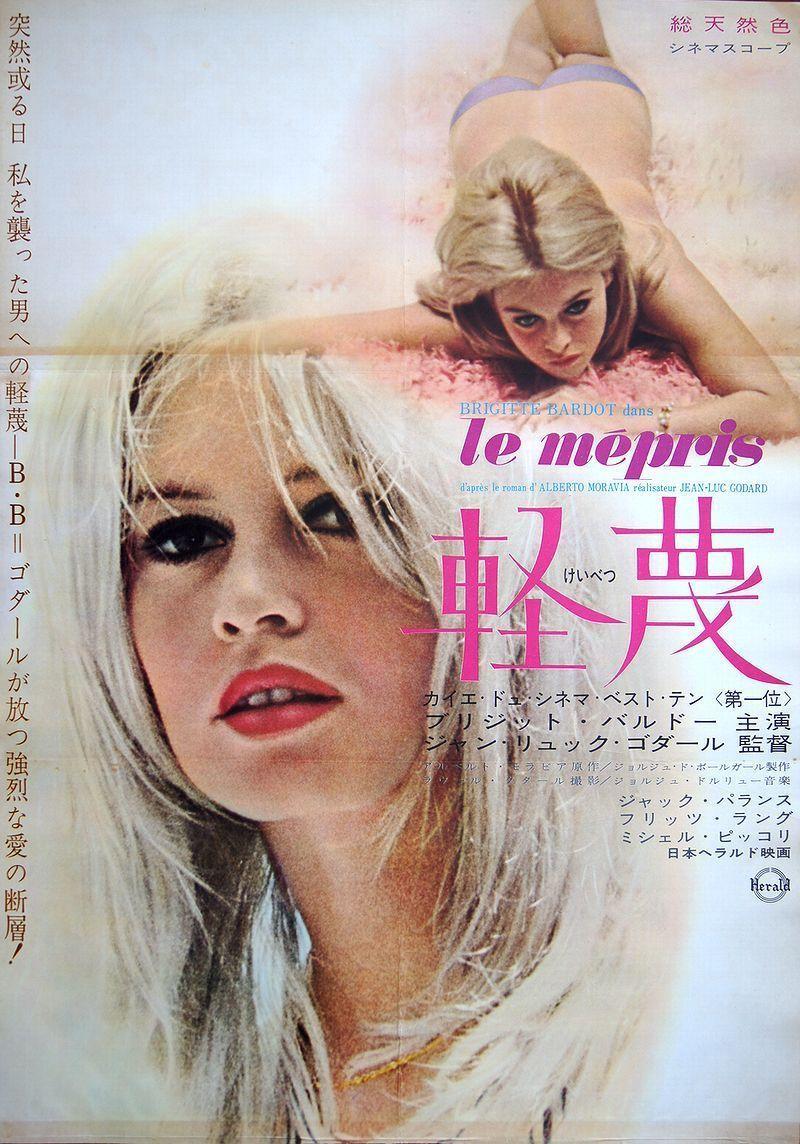 rare brigitte bardot le mepris contempt 1964 japan movie poster jean luc godard brigitte. Black Bedroom Furniture Sets. Home Design Ideas