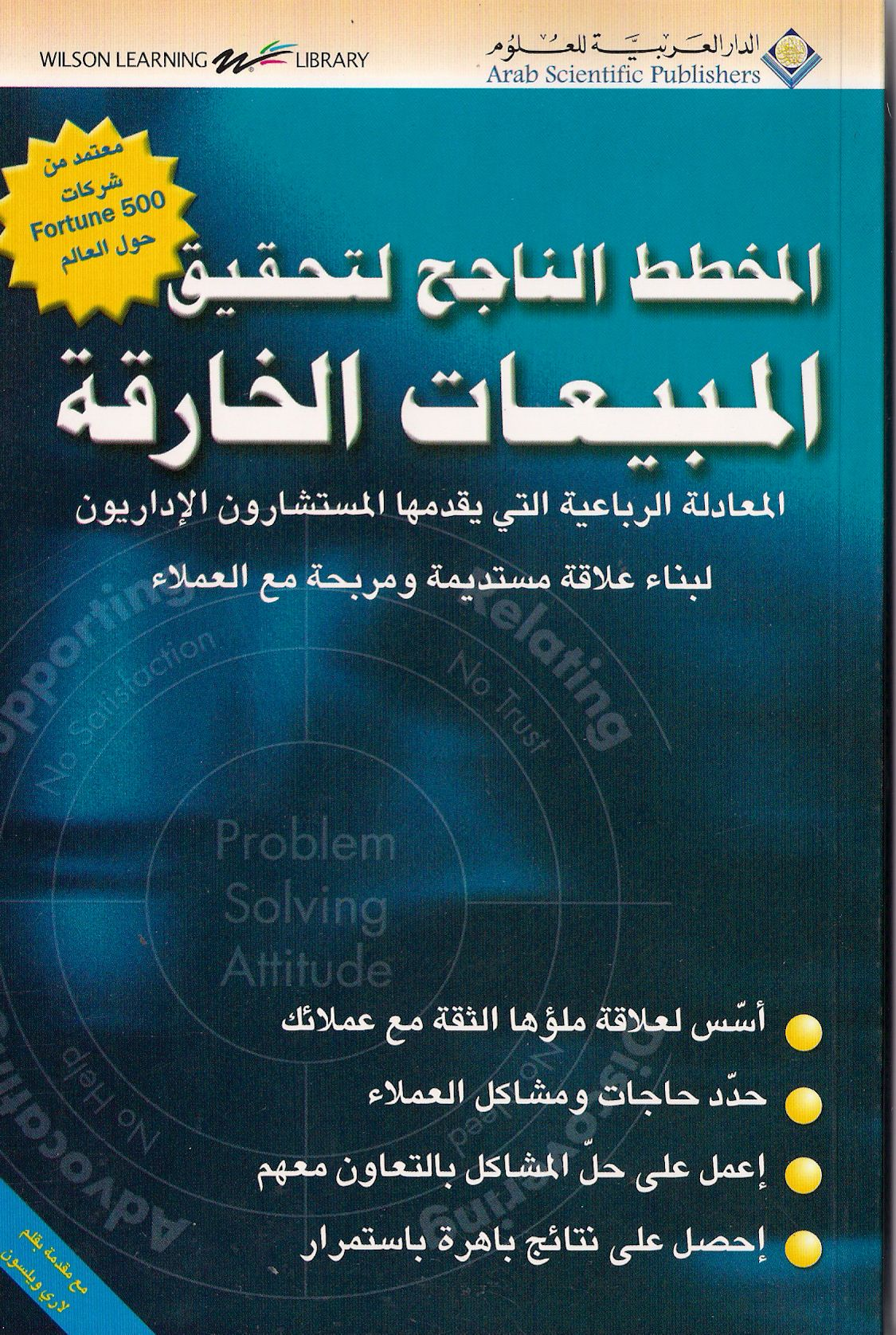 المخطط الناجح لتحقيق المبيعات الخارقة Ebooks Free Books Pdf Books Reading Books