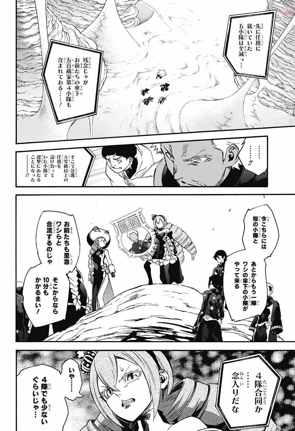 Sousei no Onmyouji - Raw Chapter 52 - LHScan net | 双星の陰陽師