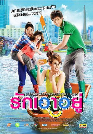 Love At First Flood Thai Movie True Story My Second Addiction