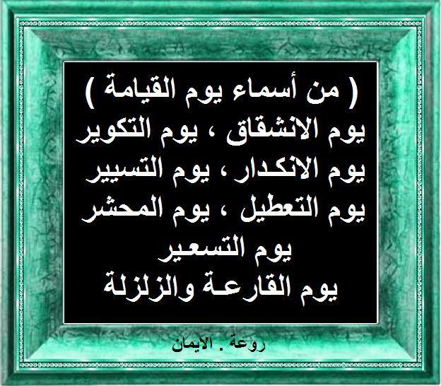 اسماء يوم القيامة في القران ١ Islam Facts Art Quotes Chalkboard Quote Art