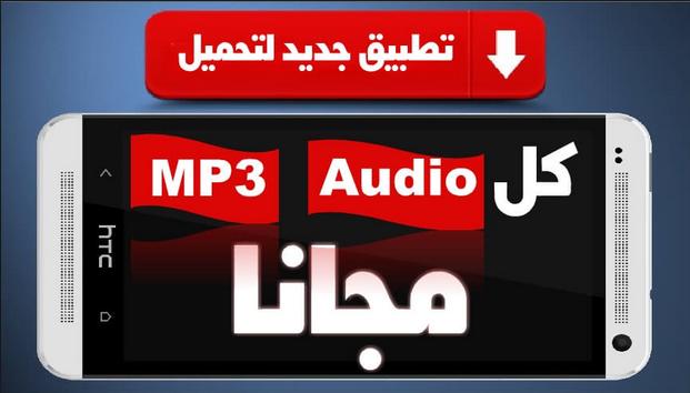 تحميل برنامج تنزيل اغاني سامسونج بدون نت Youtube Mp3 مجانا الكثير من مستخدمي أجهزة السامسونج يبحثون وبشكل كبير على برنامج تنزيل اغاني Samsung Htc Gaming Logos