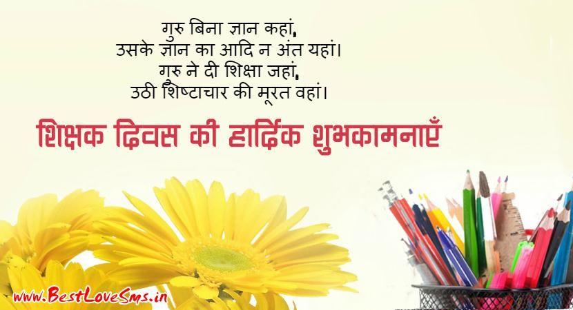 Teachers Day Shayari 2019 Shikshak Diwas Wishes Message Shayari Sms In Hindi ट चर ड पर जबरदस त श र श यर Shikshak Diwa Teachers Day Wishes Messages Teacher