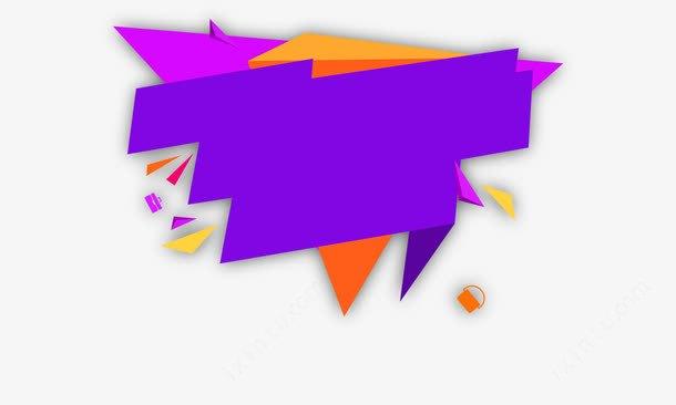 文字背景板高清素材几何折纸条幅文字背景图形文本框紫色色块 Gaming Logos Logos
