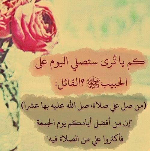 اللهم صل وسلم وبارك على نبينا محمد وعلى آله وصحبه وسلم في كل وقت وحين وفي الملأ الاعلى إلى يوم الدين Peace Be Upon Him Islam Peace And Love