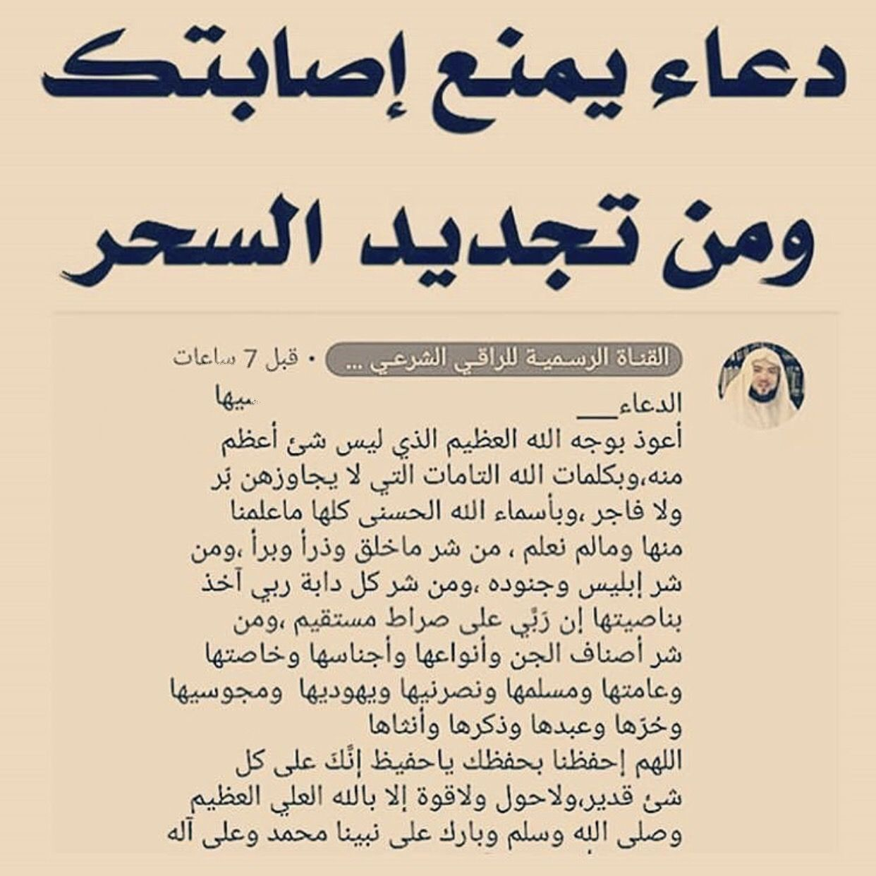 Pin By Papillon Omar On اذكارات Islam Facts Islamic Quotes Quran Islam Beliefs