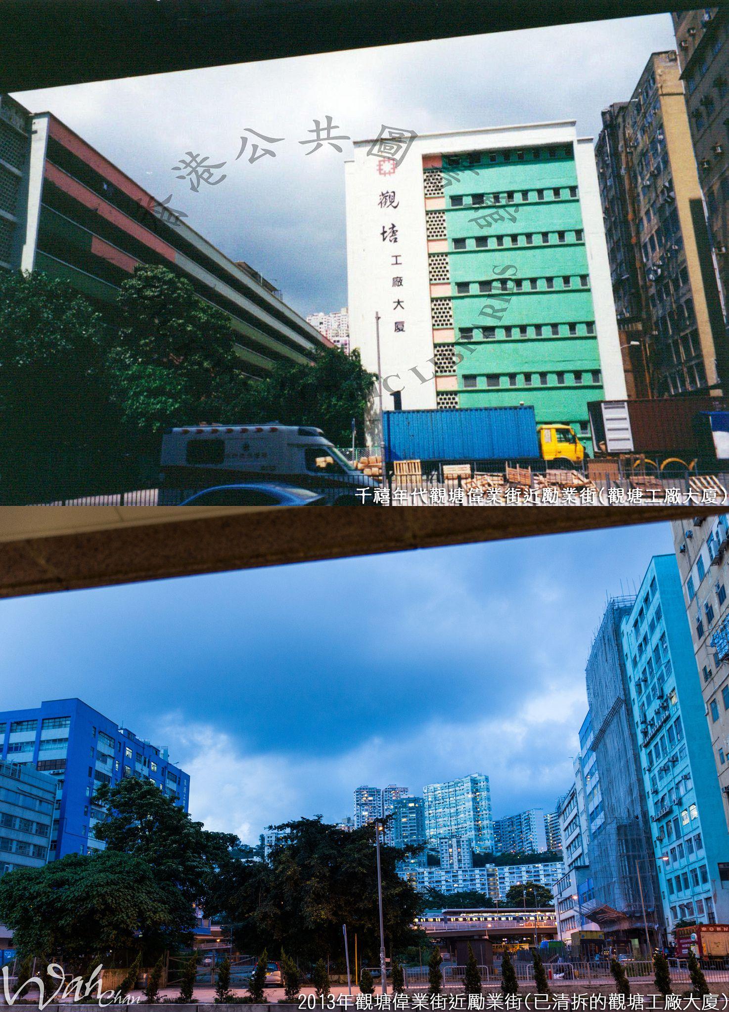 ***舊圖來源: 香港公共圖書館***  - 觀塘工廠大廈 vs 已清拆
