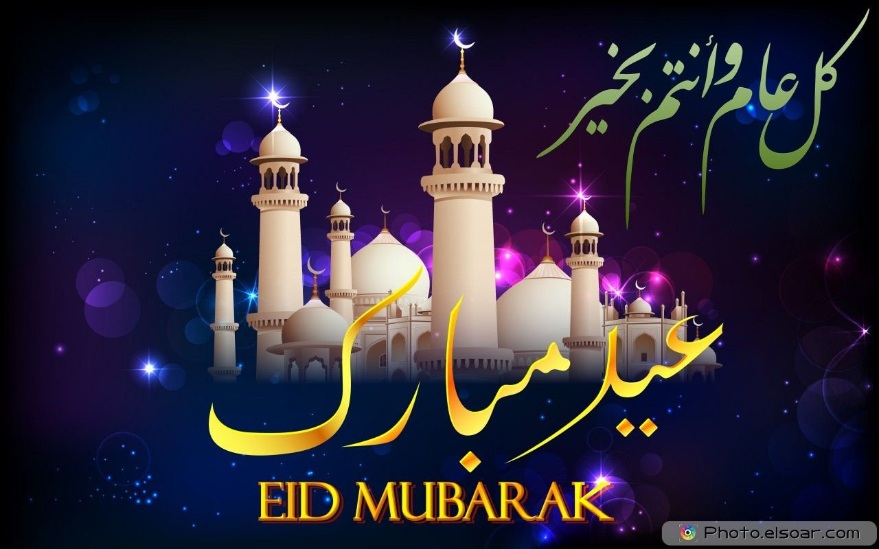 Eid Mubarak Images Pictures Photos Hd Wallpapers For Free
