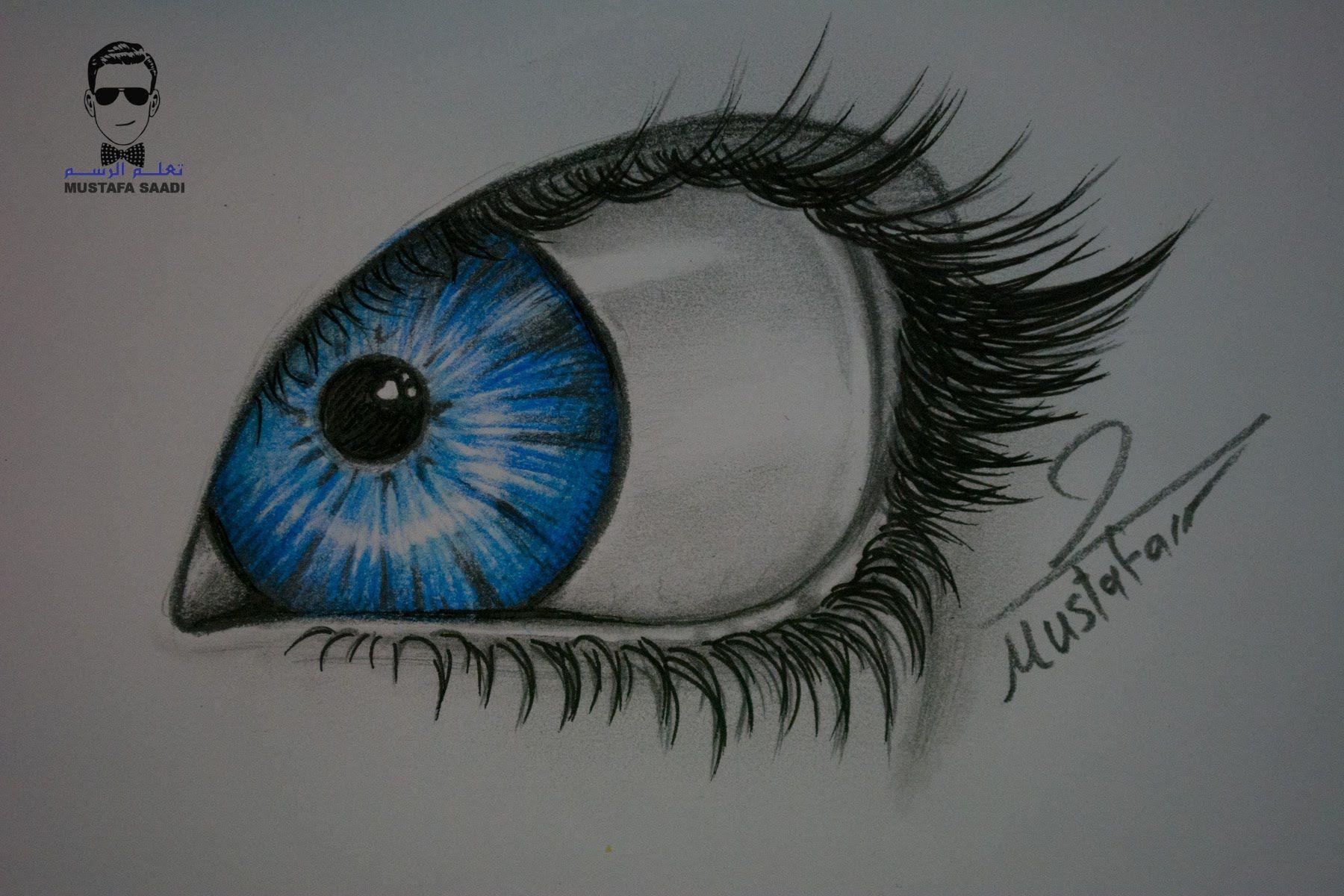 درس رسم العين بالرصاص والالوان الخشبية للمبتدئين خطوة بخطوة Colorful Drawings Eye Drawing Drawings
