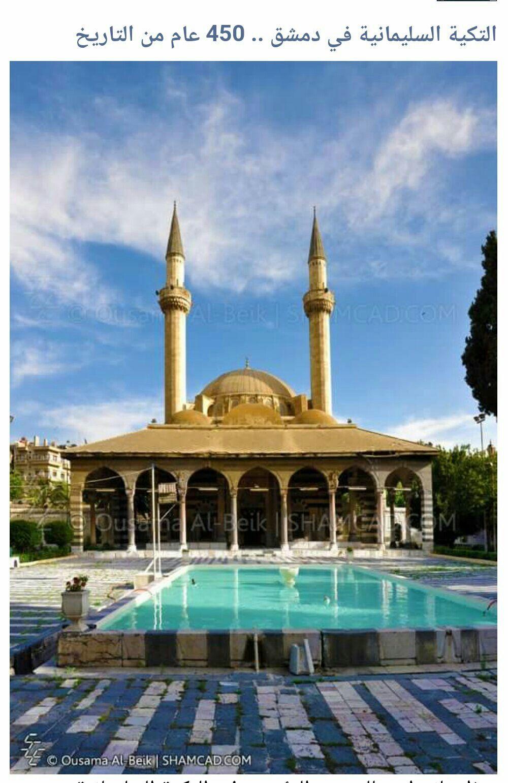 سوريا دمشق التكية السليمانية أمر السلطان العثماني سليمان القانوني ببنائها في المكان الذي كان يقوم عليه قصر الظاهر بيبرس والمعروف Mosque Masjid Taj Mahal