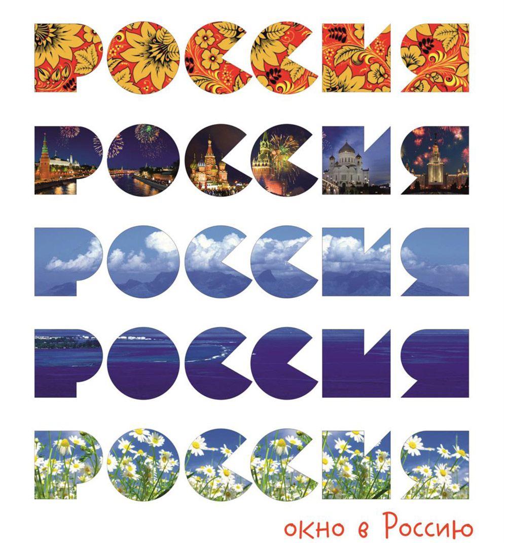 Опубликована десятка лучших туристических логотипов России