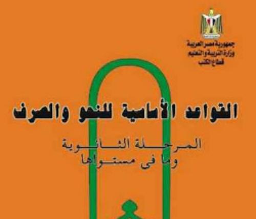 تحميل كتاب رحيق النحو للثانوية العامة pdf