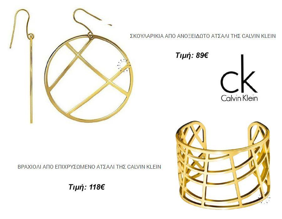 Σκουλαρίκια http://kosmima.gr/el/calvin-klein-earrings/21212-stainless-steel-earrings-by-calvin-klein.html Βραχιόλι:  http://kosmima.gr/el/calvin-klein-bracelets/20810-anonymous.html