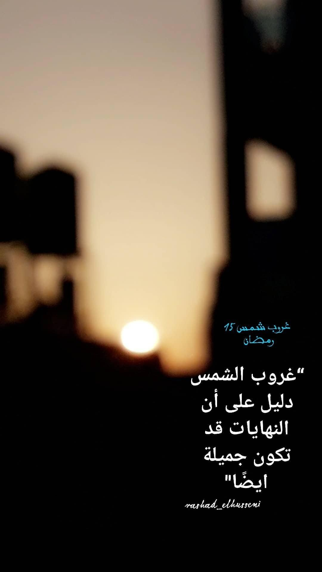 غروب الشمس Arabic Quotes Cards Against Humanity Lol