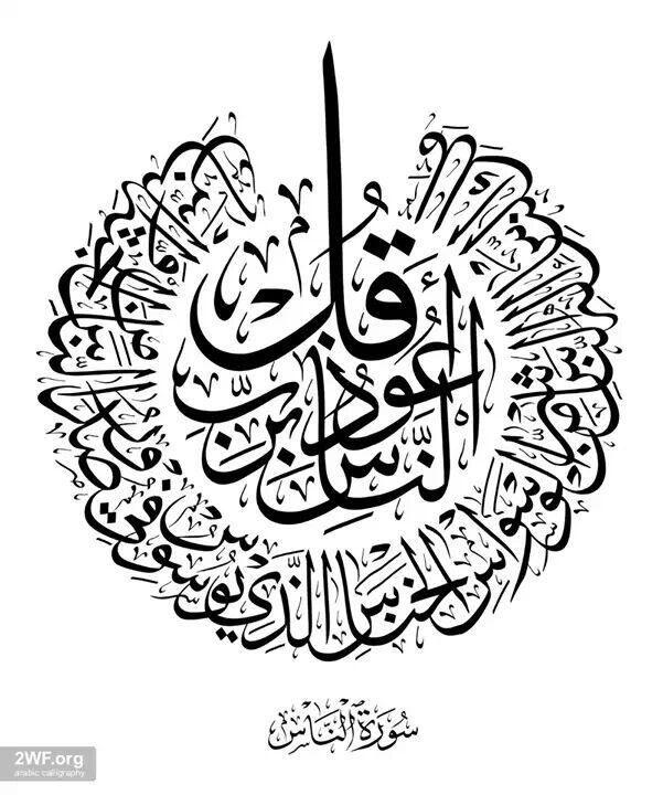 سورة الناس الخط العربي Arabic Calligraphy Islamic Calligraphy Islamic Caligraphy Art Arabic Calligraphy Art