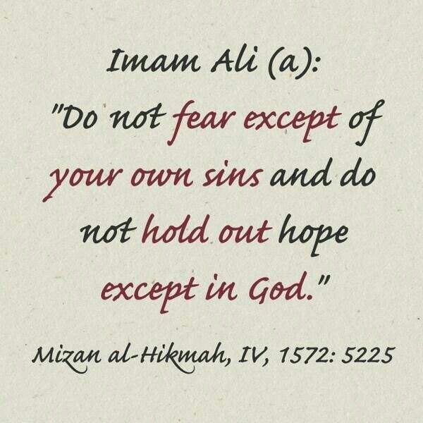 Fear & Hope | Imam Ali (as) | Quotes islam | Imam ali quotes