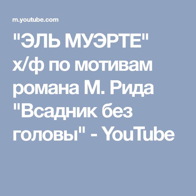 El Muerte H F Po Motivam Romana M Rida Vsadnik Bez Golovy Youtube Youtube