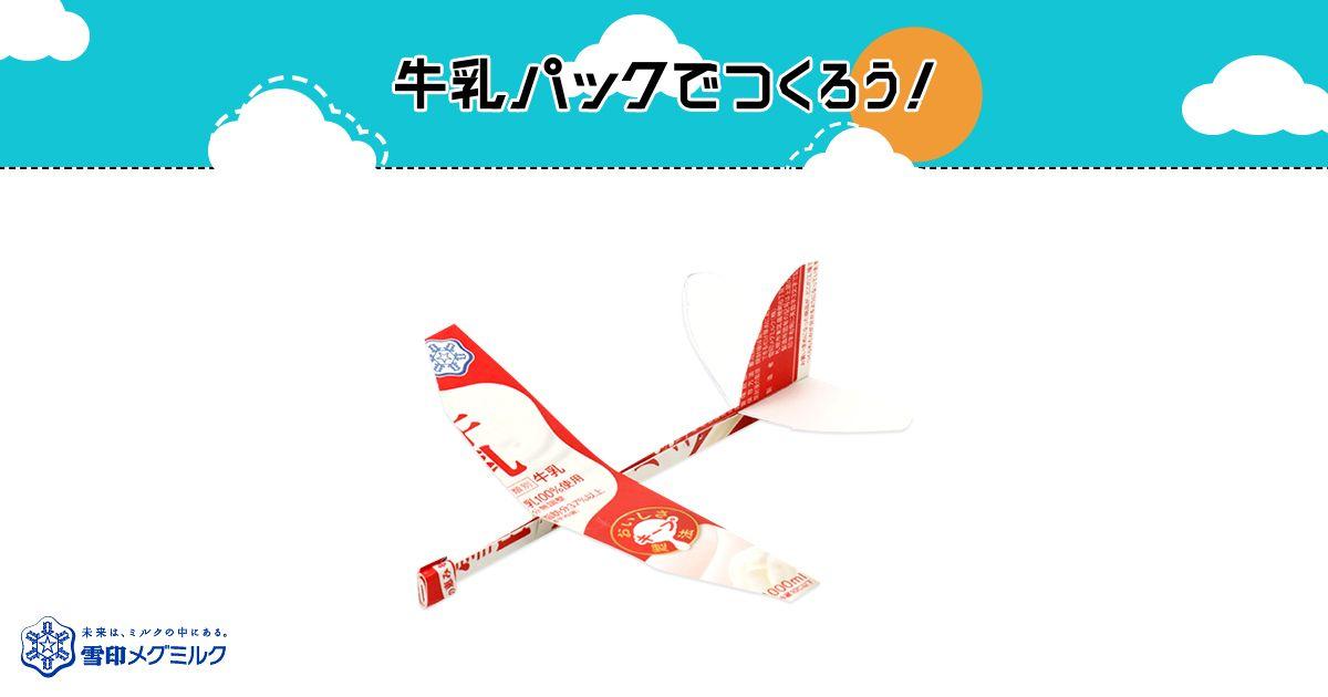 紙飛行機 かみひこうき 牛乳パックで作ろう 楽しい工作 雪印メグミルク株式会社 牛乳パック 工作 子供向けクラフト