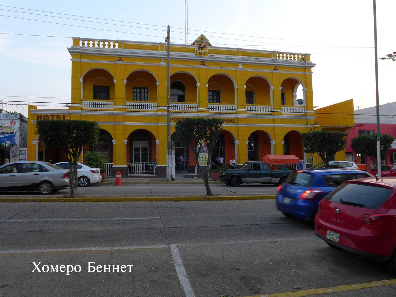 """Hotel / Café """"Colonial"""" Avenida Zaragoza, frente al Ayuntamiento de Coatzacoalcos"""