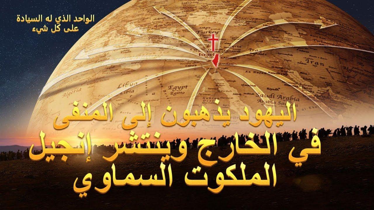 الوثائقي المسيحي اليهود يذهبون إلى المنفى في الخارج وينتشر إنجيل الملك Egypt Movie Posters Movies
