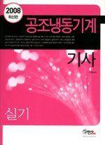 인터넷서점 인터파크도서 - 공조냉동기계 기사 실기 (2008)