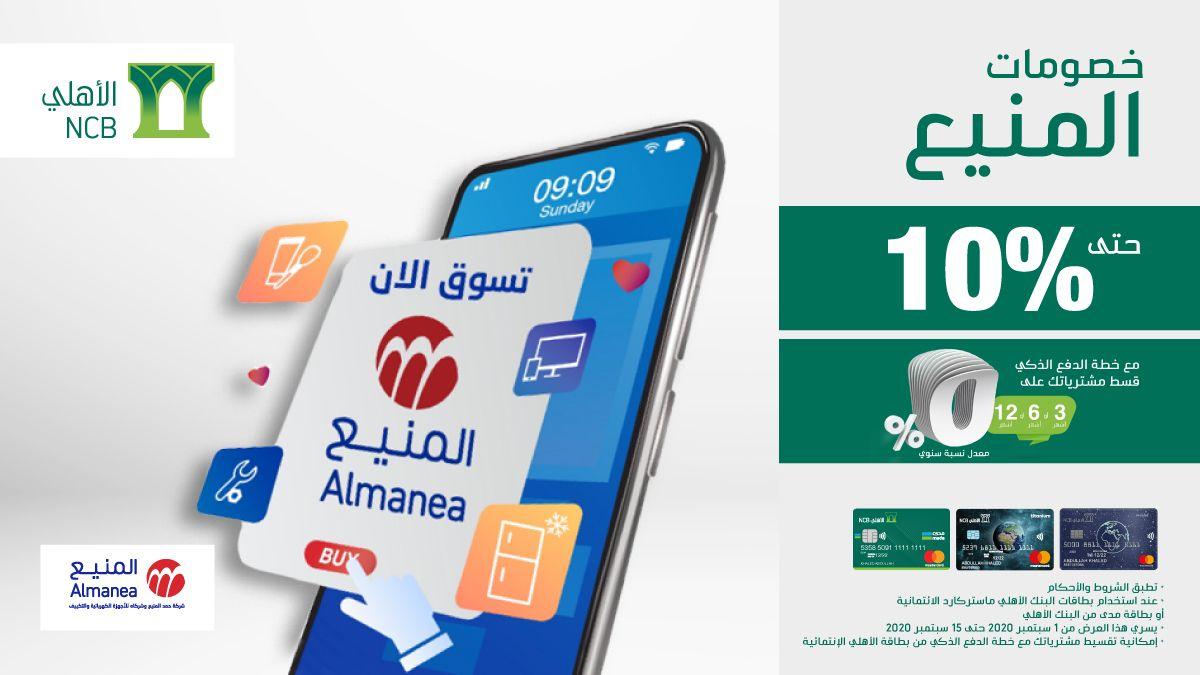 عروض اليوم الوطني 2020 خصم 10 من المنيع للاجهزة المنزلية عند استخدام بطاقة البنك الاهلي عروض اليوم Day National Day National