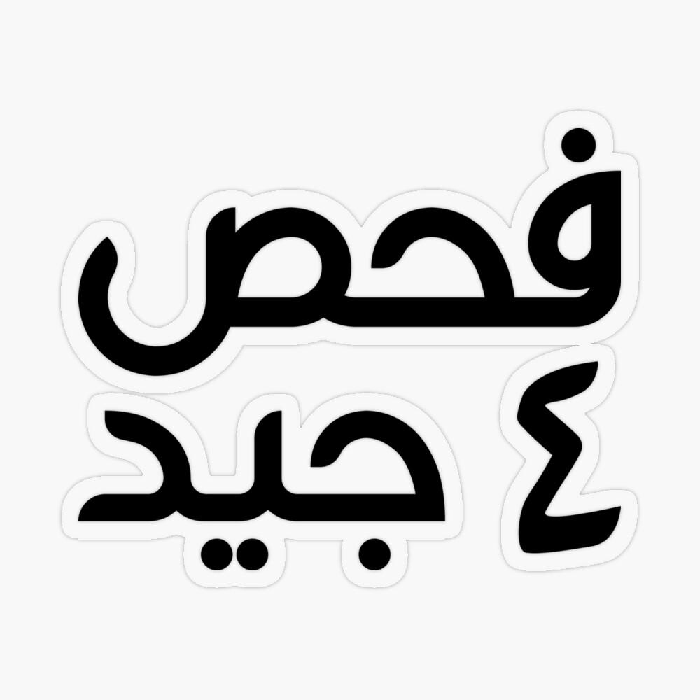4 Jayed ٤ جيد By Fadibones Redbubble Quran Verses Tech Company Logos Company Logo