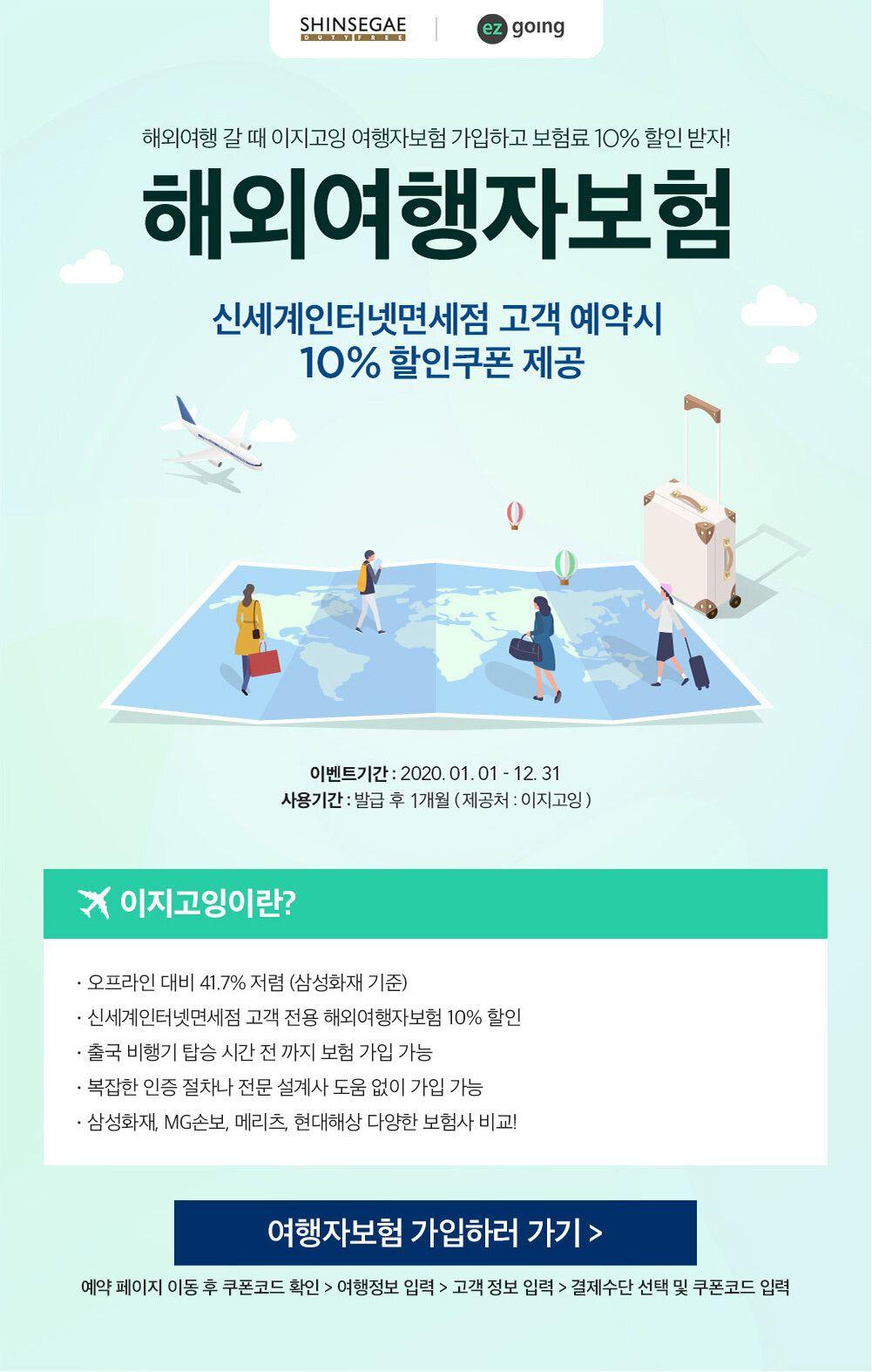 2020년8월1주차 중문 신세계면세점 2020 여행 프로모션