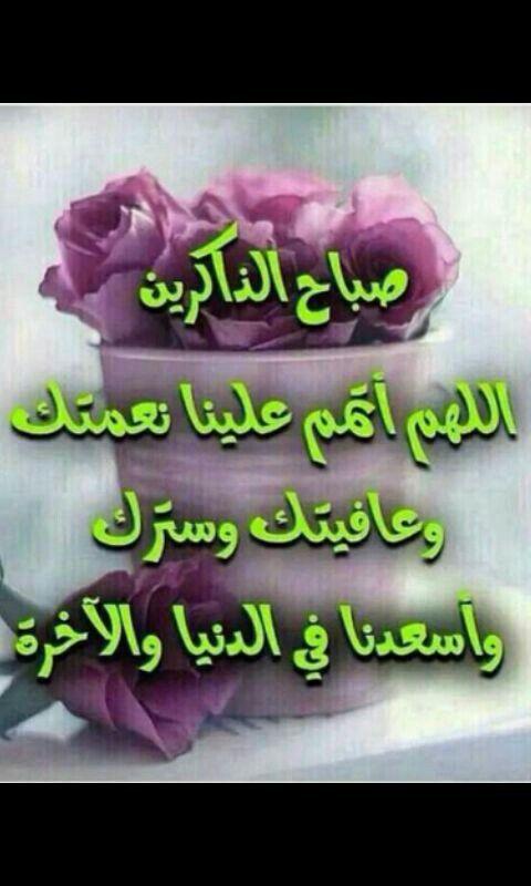 صباحيات صباح الذاكرين صباح الخير Good Morning Flowers Good Morning Gif Lei Necklace