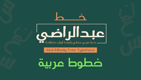 خطوط عربية خط عبدالراضي Abd Elrady Free Typeface من الخطوط العربية الراقية Free Typeface Typeface Arabic Font