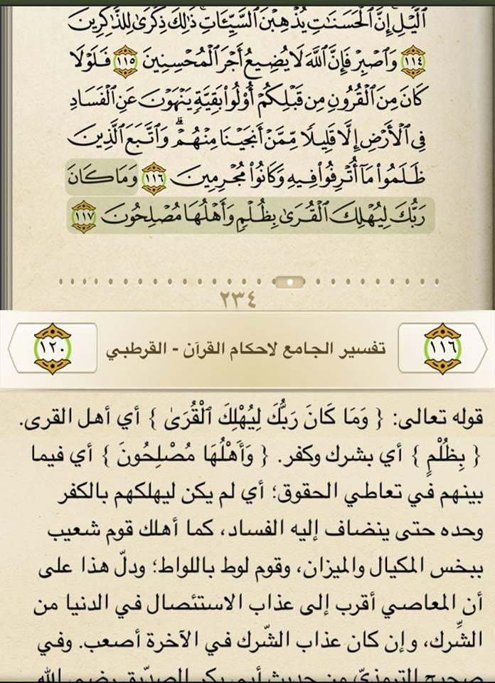 Pin By Right Ayman On Verses From The Holy Qura N آيات من القرآن الكريم Bullet Journal Journal