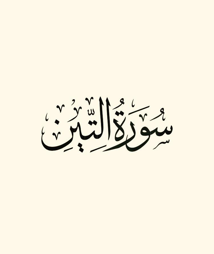 سورة التين قراءة وديع اليمني Arabic Calligraphy Ramadan Calligraphy