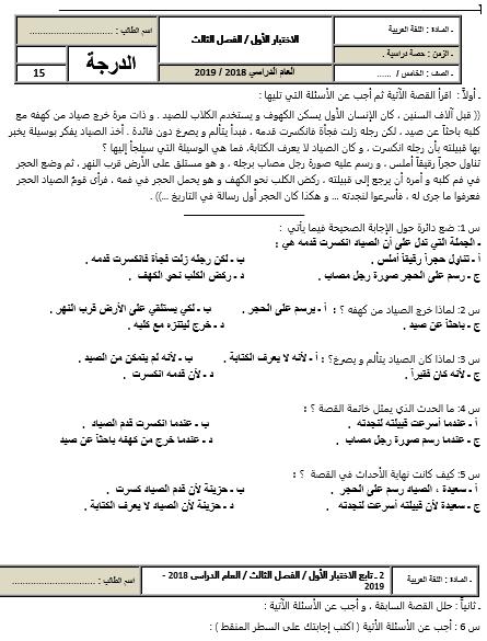 اللغة العربية ورقة عمل 1 للصف الخامس Sheet Music