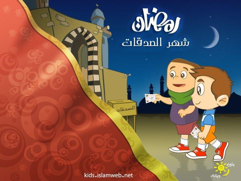 خلفيات رمضان 2020 صور شهر رمضان المبارك 1441 الصفحة العربية Ramadan Family Guy Fictional Characters